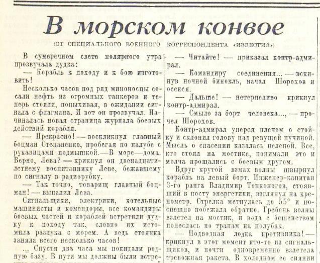 «Известия», 2 июня 1944 года