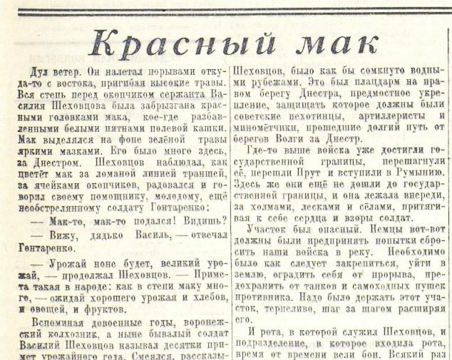 «Известия», 1 июня 1944 года