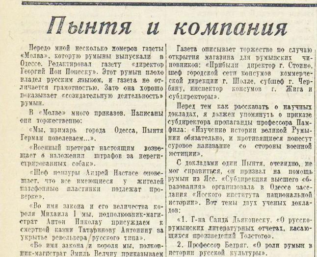 «Красная звезда», 3 июня 1944 года