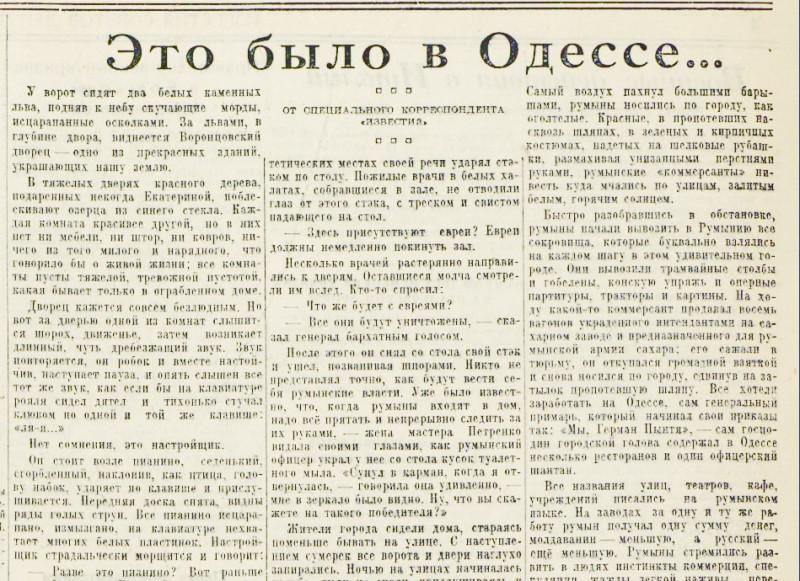 «Известия», 30 мая 1944 года