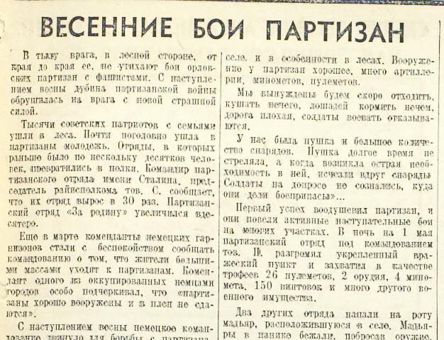 «Красная звезда», 3 июня 1942 года