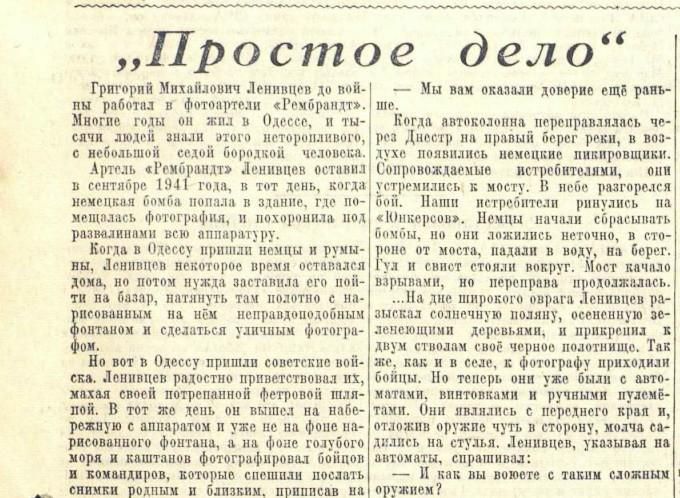 «Известия», 4 июня 1944 года
