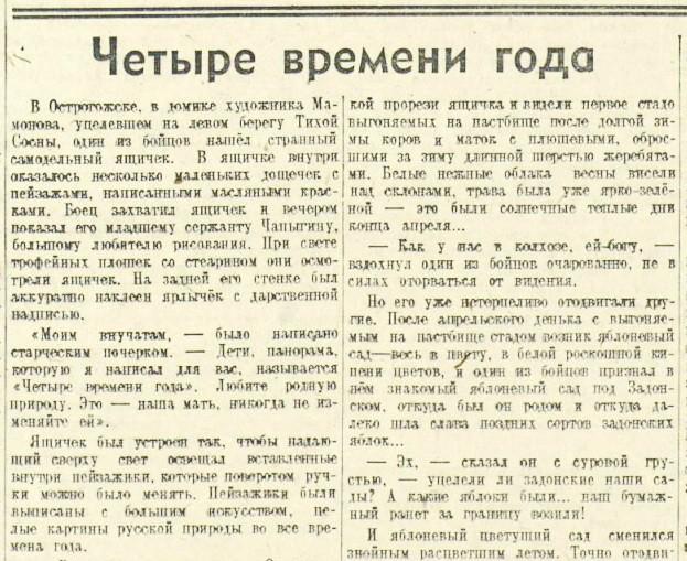 «Известия», 10 февраля 1943 года