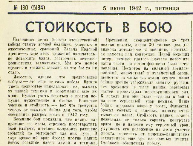 «Красная звезда», 5 июня 1942 года
