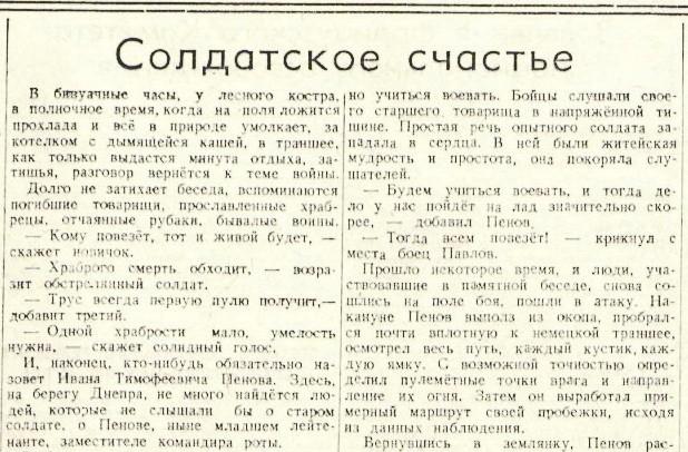 «Известия», 6 июня 1943 года