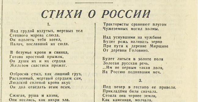 «Красная звезда», 6 июня 1943 года