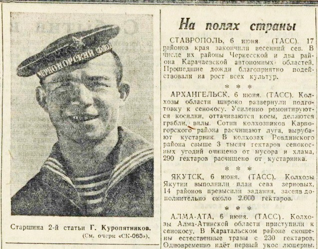 «Правда», 7 июня 1943 года