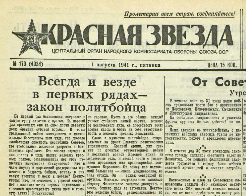 «Красная звезда», 1 августа 1941 года
