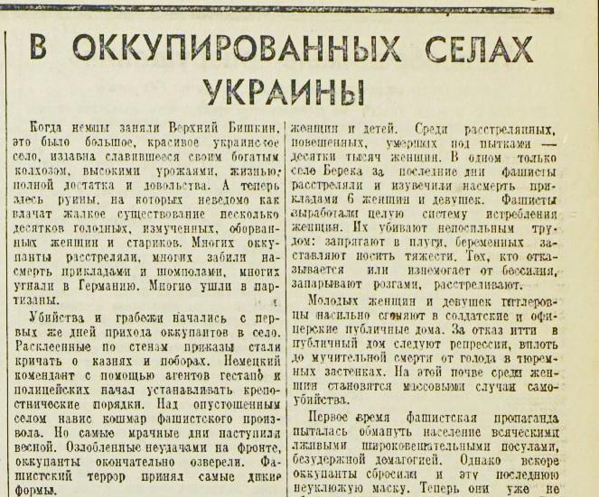 «Красная звезда», 6 июня 1942 года