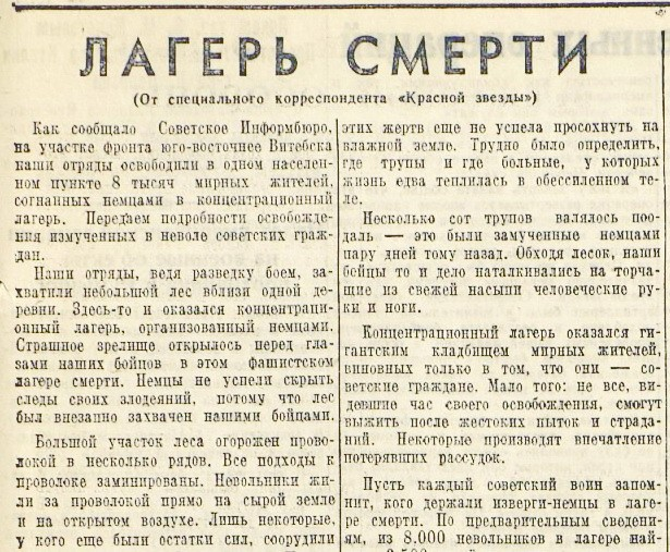 «Красная звезда», 7 июня 1944 года