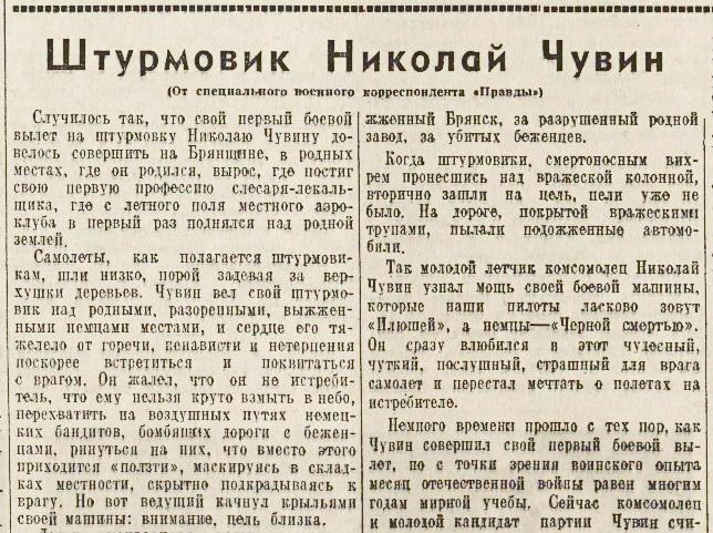 «Правда», 8 июня 1942 года