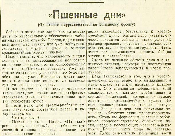 «Красная звезда», 8 июня 1943 года