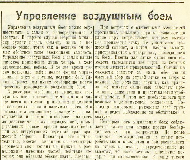 «Красная звезда», 10 июня 1943 года