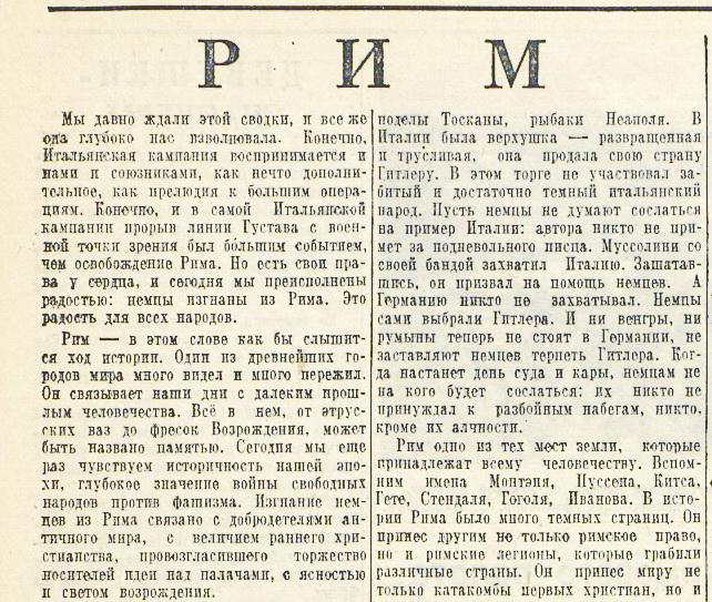 «Красная звезда», 6 июня 1944 года