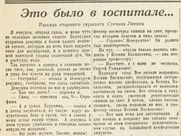 «Известия», 23 мая 1944 года