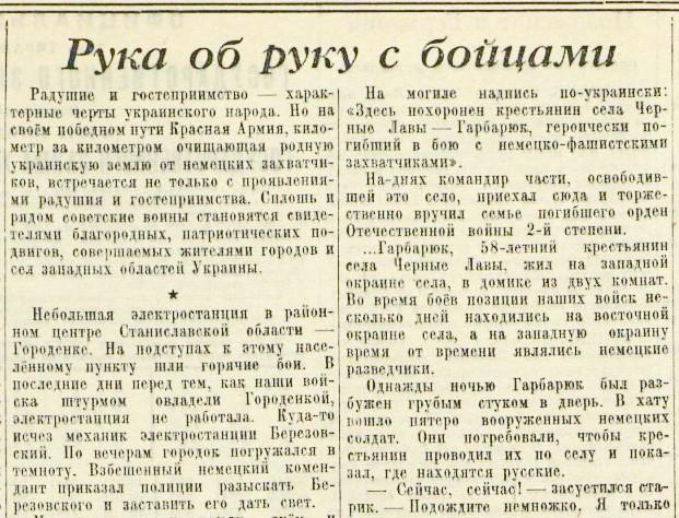 «Известия», 16 мая 1944 года