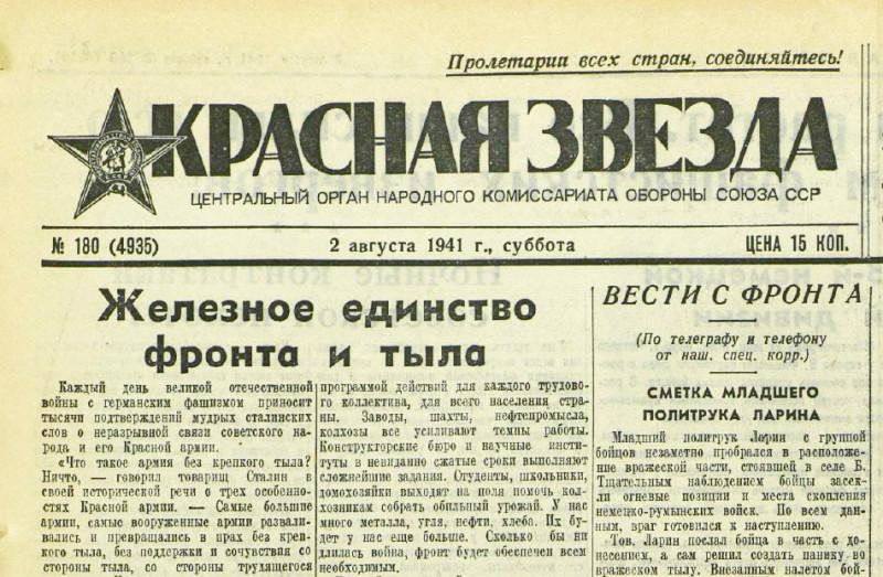 «Красная звезда», 2 августа 1941 года