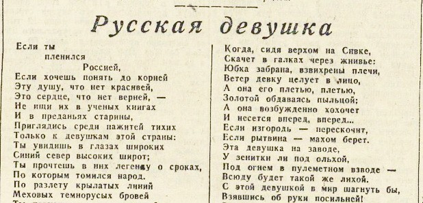 «Красная звезда», 26 марта 1943 года
