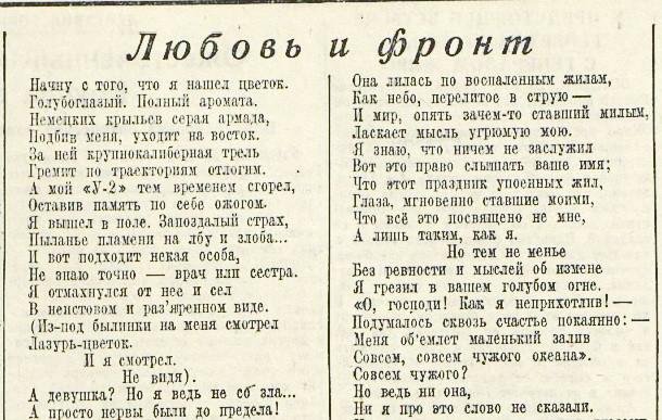 «Красная звезда», 29 мая 1943 года