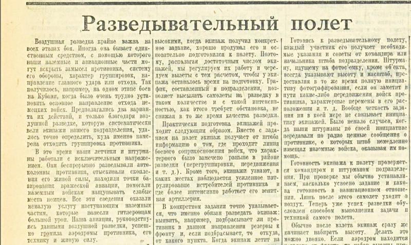 «Красная звезда», 13 июня 1943 года