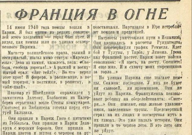 «Красная звезда», 14 июня 1944 года