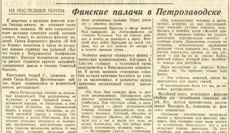 «Красная звезда», 15 июня 1944 года