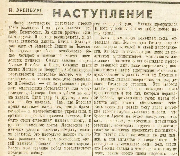 «Красная звезда», 28 июня 1944 года