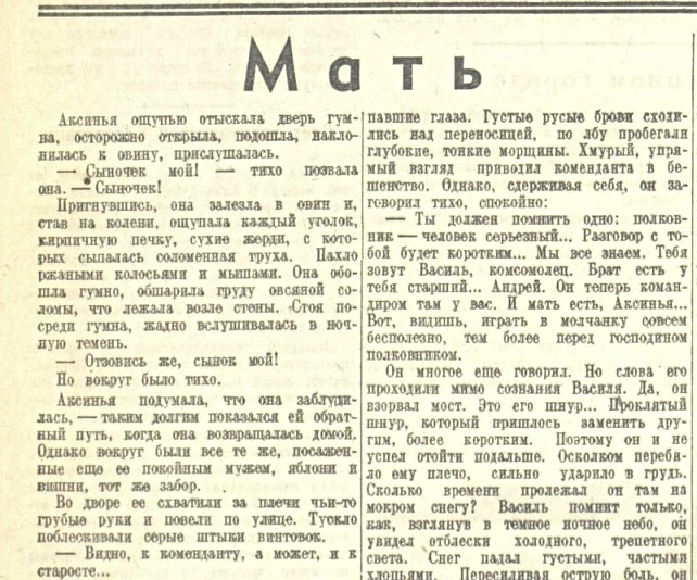 «Известия», 26 июня 1942 года