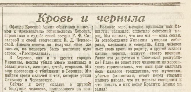 «Правда», 17 июня 1944 года