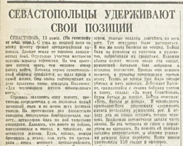 «Красная звезда», 14 июня 1942 года