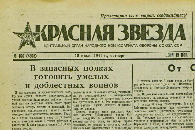 «Красная звезда» №160, 10 июля 1941 года