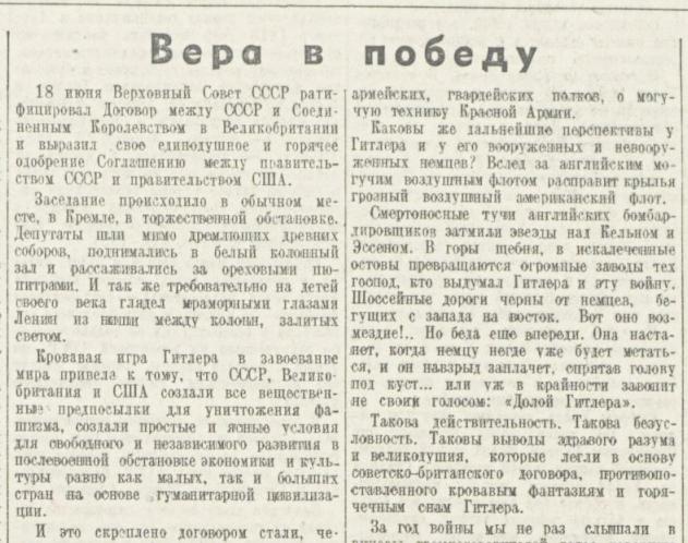 «Красная звезда», 20 июня 1942 года