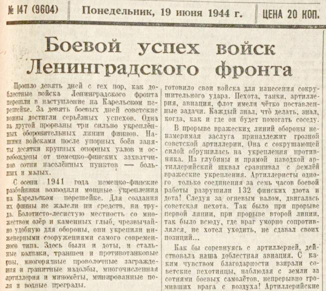«Правда», 19 июня 1944 года