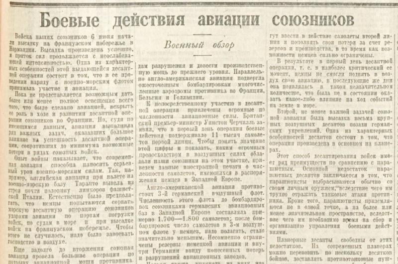 «Правда», 12 июня 1944 года