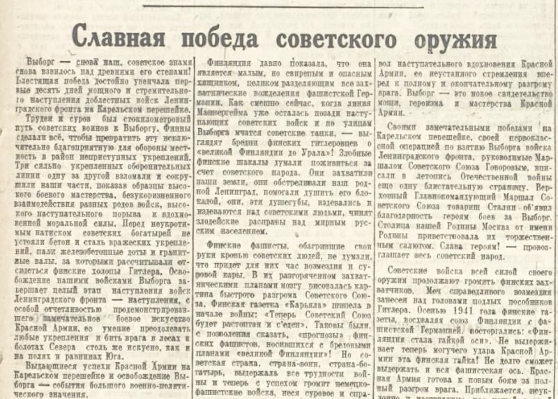 «Красная звезда», 21 июня 1944 года