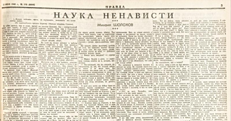 «Правда», 22 июня 1942 года