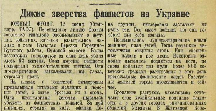 «Красная звезда», 16 июня 1942 года