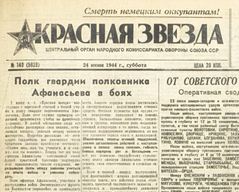 «Красная звезда», 24 июня 1944 года