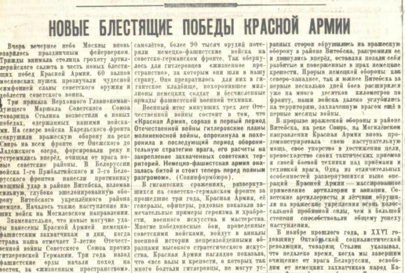 «Известия», 25 июня 1944 года