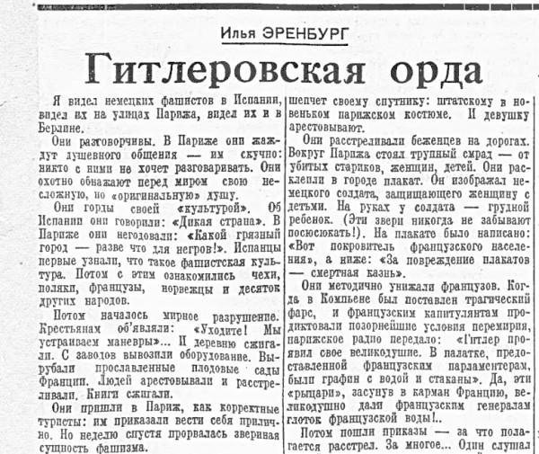 «Красная звезда», 26 июня 1941 года