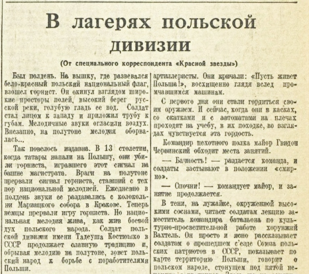 «Красная звезда», 26 июня 1943 года