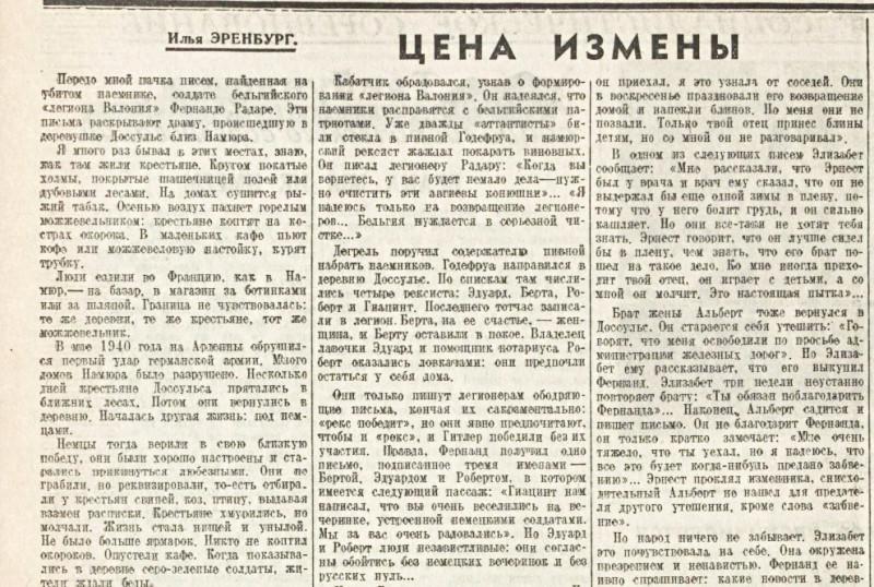 «Правда», 27 июня 1942 года