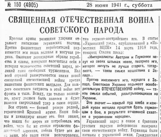 «Красная звезда», 28 июня 1941 года