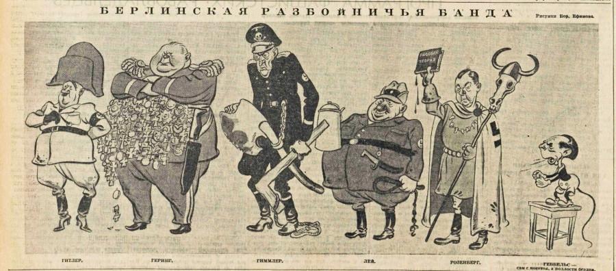 «Правда», 18 июля 1941 года