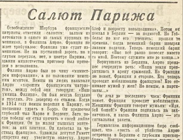 «Красная звезда», 29 июня 1944 года