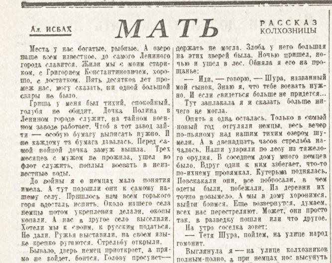 «Правда», 29 июня 1942 года