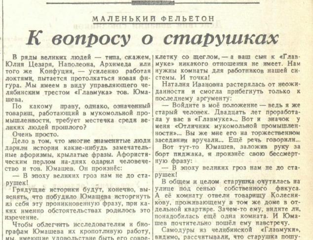 «Известия», 30 июня 1944 года