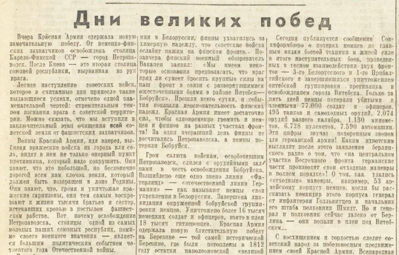 «Красная звезда», 30 июня 1944 года