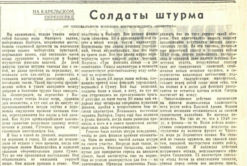 «Известия», 22 июня 1944 года