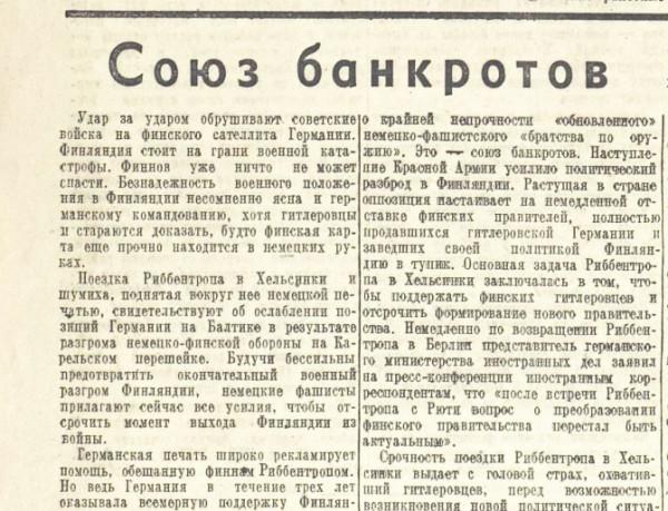 «Красная звезда», 1 июля 1944 года